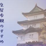 平成の終わりに 皇居参観のすすめ