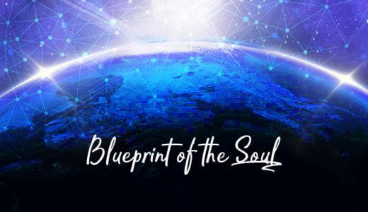 宇宙が描いた設計図 魂のブループリント
